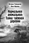 Лена Обухова, Наталья Тимошенко - Нормальное аномальное: Тайна таежной деревни (2017) MР3
