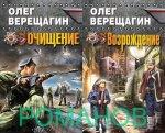 Олег Верещагин - Николай Романов (2 книги) (2017) МР3