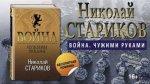 Николай Стариков - Война. Чужими руками (2017) MР3
