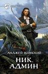 Анджей Ясинский - Ник (6 книг) (2017) МР3