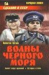 Валентин Катаев - Волны Черного моря (4 книги) (2013) МР3