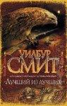 Уилбур Смит - Баллантайн  (2 книги) (2014) МР3