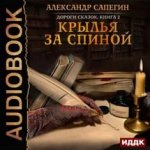 Александр Сапегин - Дороги сказок (3 книги) (2017) МР3