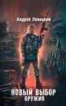 Андрей Левицкий - Новый выбор оружия  (2017) MР3