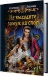 Александра Лисина - Не выходите замуж на спор (2017) MP3