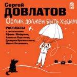 Сергей Довлатов - Ослик должен быть худым. Рассказы (MP3) 2017