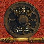 Борис Акунин - Седмица Трехглазого (сборник) (MP3) 2017