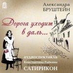 Александра Бруштейн - Дорога уходит в даль…(спектакль) (MP3) 2017