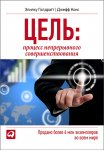 Элияху Голдратт, Джефф Кокс - Цель. Процесс непрерывного совершенствования (MP3) 2017