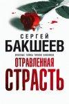 Сергей Бакшеев - Отравленная страсть (2017) MР3