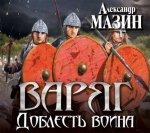 Александр Мазин - Доблесть воина (MP3) 2017