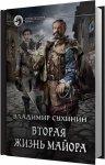Владимир Сухинин - Вторая жизнь майора (2017) MP3