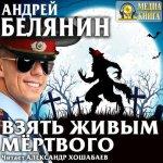 Андрей Белянин - Взять живым мёртвого (MP3) 2017