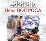 Александра Маринина - Цена вопроса. Том 1 (MP3) 2017
