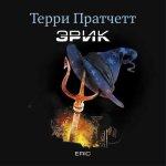Терри Пратчетт - Эрик (MP3) 2017