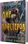 Алексей Калугин - Мир Кластеров (2017) MP3