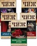 Антон Чиж - Родион Ванзаров (6 книг) (2017) МР3
