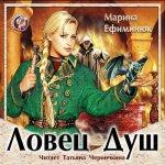 Марина Ефиминюк - Ловец Душ (2017) MР3
