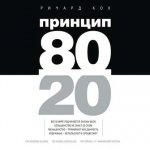 Ричард Кох - Принцип 80/20 (MP3) 2017