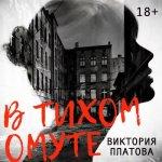 Виктория Платова - Ева: В тихом омуте… (2017) МР3