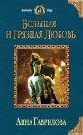 Анна Гаврилова - Большая и грязная любовь (MP3) 2017