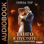 Тереза Тур - Империя Тигвердов. Танго в пустоте (MP3) 2017