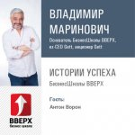Владимир Маринович - Антон Ворон. Тренды в рекламе (MP3) 2017