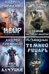 Андрей Ливадный - Нейр ( 3 книги) (2017) МР3