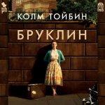 Колм Тойбин - Бруклин (MP3) 2017