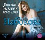 Ника Набокова - Исповедь бывшей любовницы. От неправильной любви - к настоящей (MP3) 2017