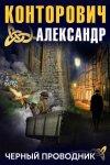 Александр Конторович - Черный проводник (MP3) 2017