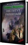 Виталий Вавикин - Институт Рашилайи (2017) MP3