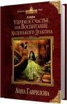 Анна Гаврилова - Упрямое счастье, или Воспитание маленького дракона (2017) MP3