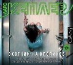 Ларс Кеплер - Охотник на кроликов (MP3) 2017