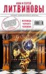 Анна и Сергей Литвиновы - Исповедь черного человека (MP3) 2017