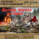 Георгий Смородинский - Долгая дорога на Карн (MP3) 2017