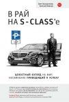 Олег Калашников, Евгений Иванов - В рай на S-class'e (MP3) 2017