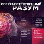 Джо Диспенза - Сверхъестественный разум. Как обычные люди делают невозможное с помощью силы подсознания (MP3) 2017
