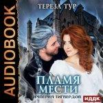 Тереза Тур - Империя Тигвердов. Пламя мести (MP3) 2017
