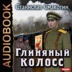 Станислав Смакотин - Глиняный колосс (MP3) 2017