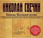 Николай Свечин - Банда Кольки-куна (MP3) 2017