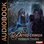Марина Суржевская - Ветер Севера. Риверстейн (MP3) 2017