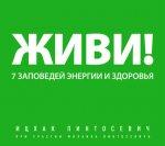 Ицхак Пинтосевич - Живи! 7 заповедей энергии и здоровья (MP3) 2017