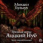 Михаил Булыух - Грязные Игры (3 книги) (2017) МР3