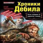 Егор Чекрыгин - Хроники Дебила (6 книг) (2017) МР3