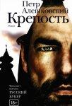 Петр Алешковский - Крепость (2017) МР3