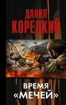 Данил Корецкий - Меч Немезиды (3 книги) (2017) МР3