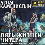 Артем Каменистый - Пять Жизней Читера (MP3) 2017