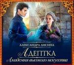 Александра Лисина - Адептка (MP3) 2017