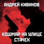 Андрей Кивинов - Улицы разбитых фонарей (3 книги) (2017) МР3